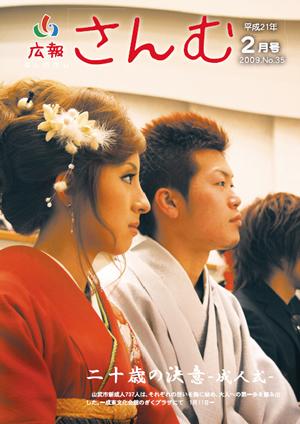 広報さんむ 2009年2月号