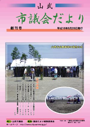 創刊号 平成18年8月28日発行