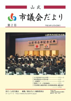 第2号 平成18年12月4日発行