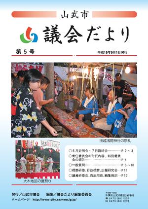 第5号 平成19年9月1日発行