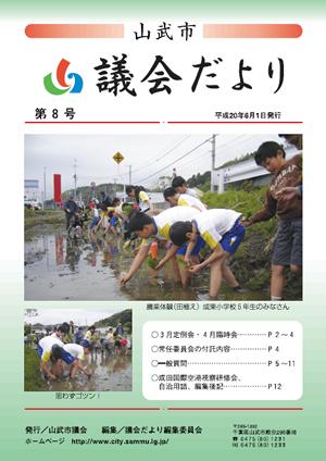 第8号 平成20年6月1日発行