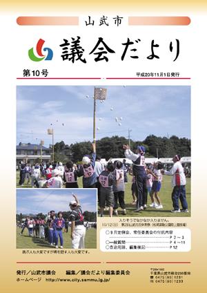 第10号 平成20年11月1日発行