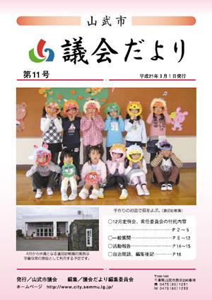 第11号 平成21年3月1日発行
