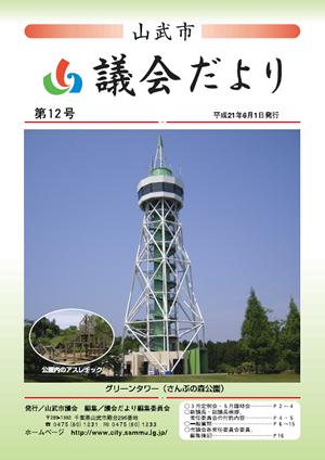 第12号 平成21年6月1日発行