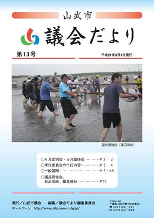 第13号 平成21年8月1日発行