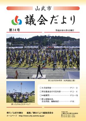 第14号 平成21年11月1日発行
