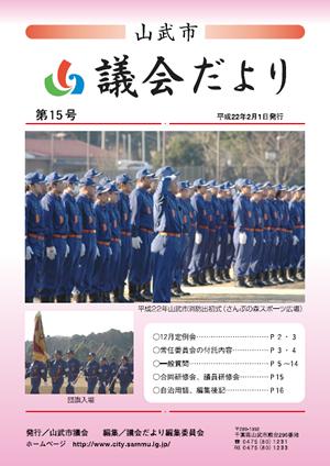 第15号 平成22年2月1日発行