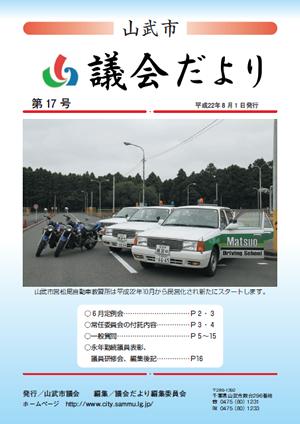第17号 平成22年8月1日発行