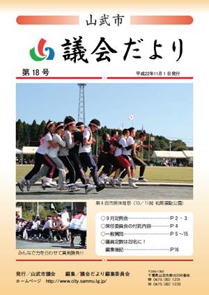 第18号 平成22年11月1日発行