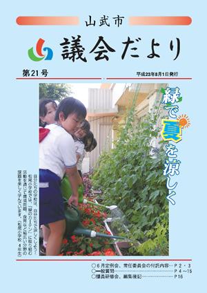 第21号 平成23年8月1日発行