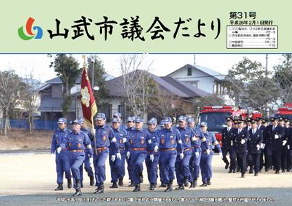 第31号 平成26年2月1日発行