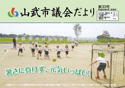 第33号 平成26年8月1日発行