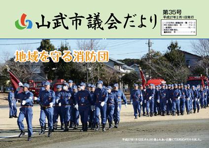 第35号 平成27年2月1日発行