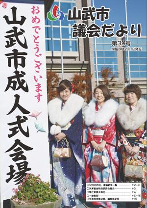 第39号 平成28年2月1日発行