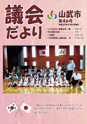 第46号 平成29年11月1日発行