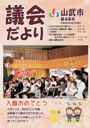 第48号 平成30年5月1日発行