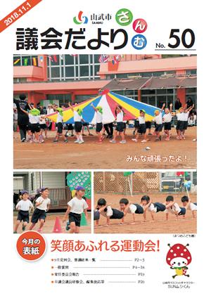 第50号 平成30年11月1日発行