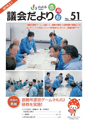 第51号 平成31年2月1日発行