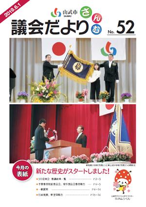 第52号 令和元年6月1日発行