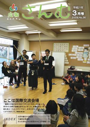広報さんむ 2009年3月号