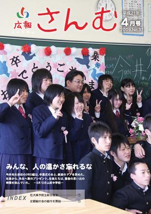 広報さんむ 2009年4月号
