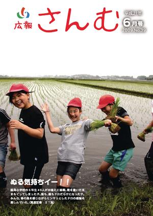 広報さんむ 2009年6月号