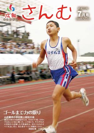 広報さんむ 2009年7月号