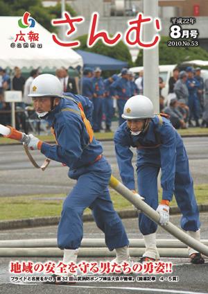 広報さんむ 2010年8月号