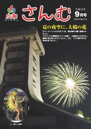 広報さんむ 2010年9月号