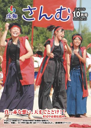 広報さんむ 2010年10月号