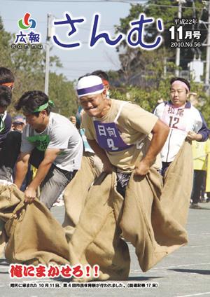 広報さんむ 2010年11月号