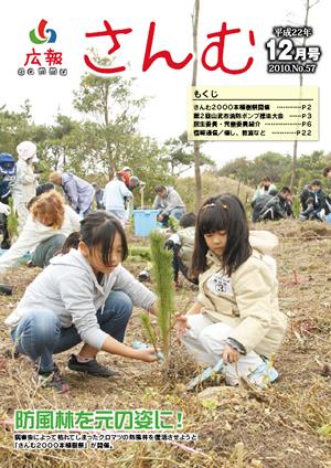広報さんむ 2010年12月号