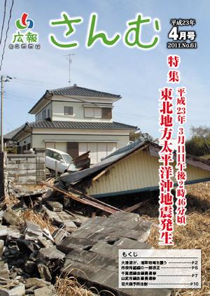 広報さんむ 2011年4月号
