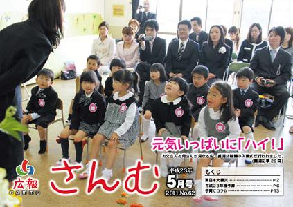 広報さんむ 2011年5月号