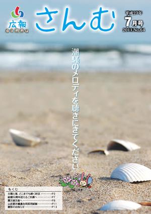 広報さんむ 2011年7月号