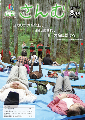 広報さんむ 2011年8月号