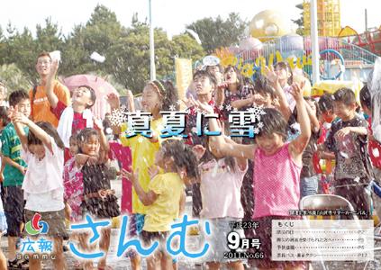 広報さんむ 2011年9月号