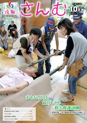 広報さんむ 2011年10月号