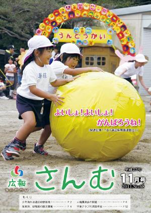 広報さんむ 2011年11月号