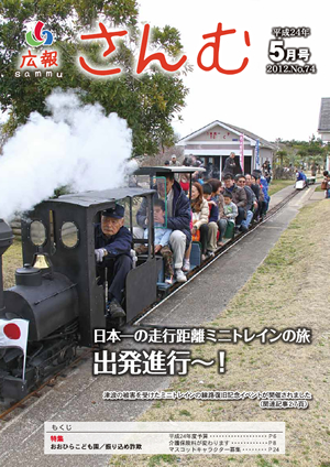 広報さんむ 2012年5月号