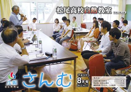 広報さんむ 2012年8月号