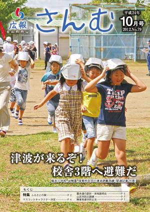 広報さんむ 2012年10月号