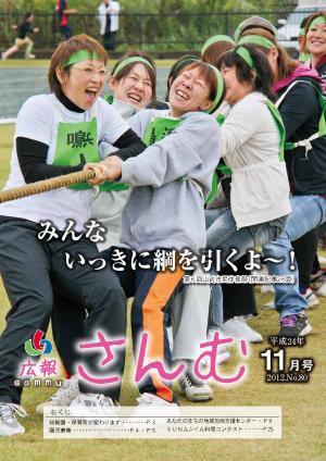 広報さんむ 2012年11月号