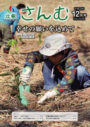 広報さんむ 2012年12月号