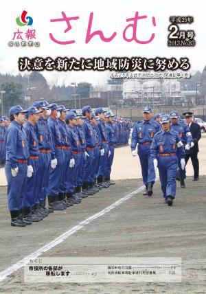 広報さんむ 2013年2月号