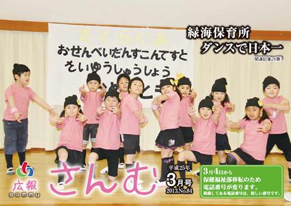 広報さんむ 2013年3月号