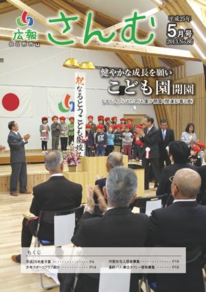 広報さんむ 2013年5月号