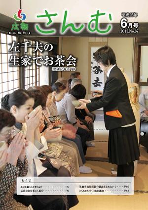 広報さんむ 2013年6月号
