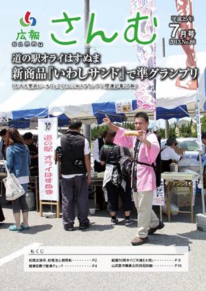 広報さんむ 2013年7月号