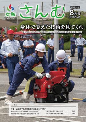 広報さんむ 2013年8月号